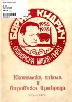 Logo-Monografija-Ekonomske-skole