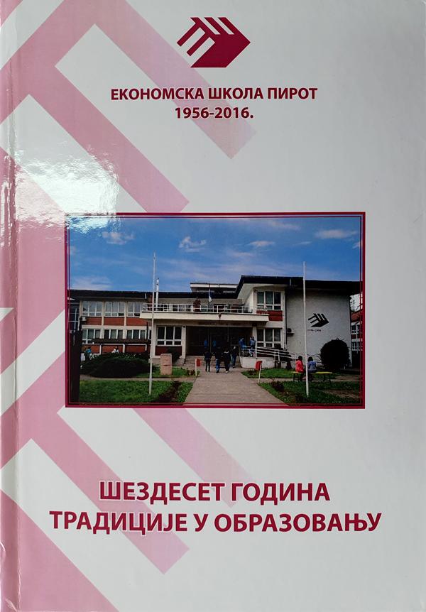 Monografija-Ekonomske-skole